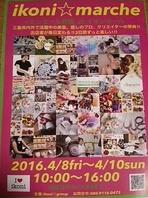 ikoni☆marcheに出店しますの画像