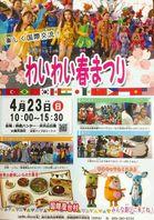 4月23日イベント出店のお知らせの画像