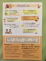 8月27日イベント参加の画像