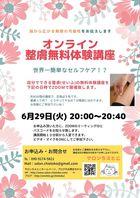 6/29オンライン整膚無料体験講座開催しますの画像