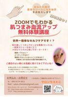 随時募集中!ZOOMによる整膚無料体験講座の画像