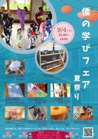 9/4学びフェア整膚出店&二胡演奏の画像
